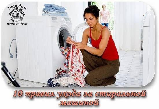 10 Правил догляду за пральною машиною
