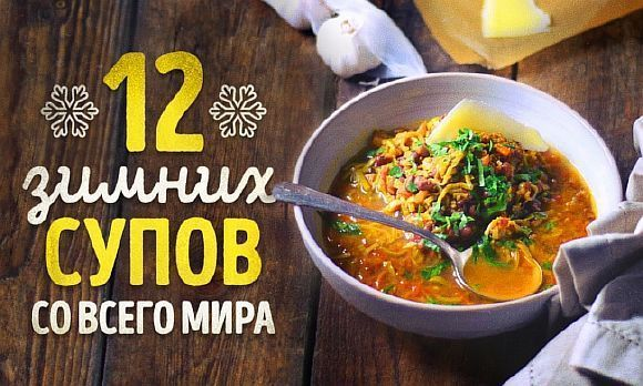 12 Неймовірно смачних зимових супів з усього світу