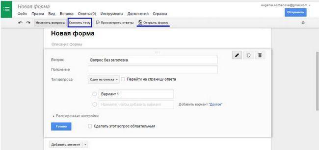 Анкети, опитувальні листи і аналіз результатів опитування за допомогою google форм