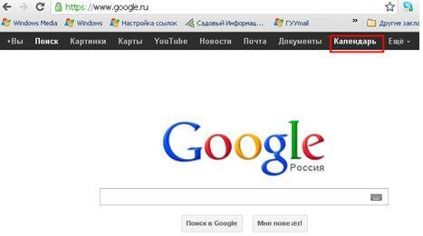 Google calendar - безкоштовна альтернатива ms outlook