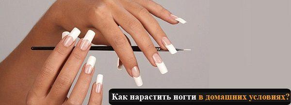 Як навчитися нарощувати нігті вдома