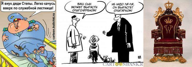 Кумівство в законі: жахливий недолік нашого менталітету