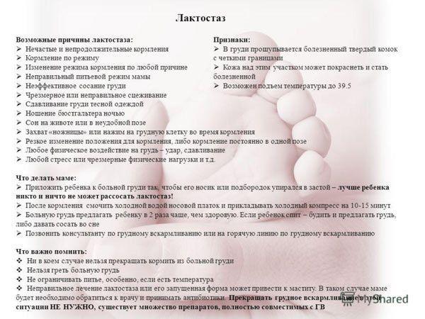 laktostaz-u-kormyashchej-materi-simptomy-i-lechenie-v-domashnih-usloviyah