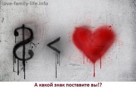 Любов і гроші - любов продається, її можна купити