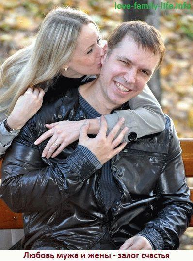 Любов чоловіка і дружини - чи можлива любов у шлюбі