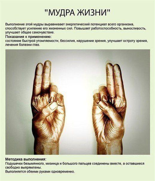 Мудрі - йога для пальців (10 основних позицій)