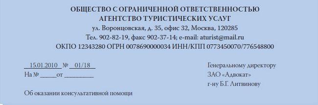 Про внесення змін до стандарт оформлення документів гост р 6.30-2003 (в порядку обговорення)