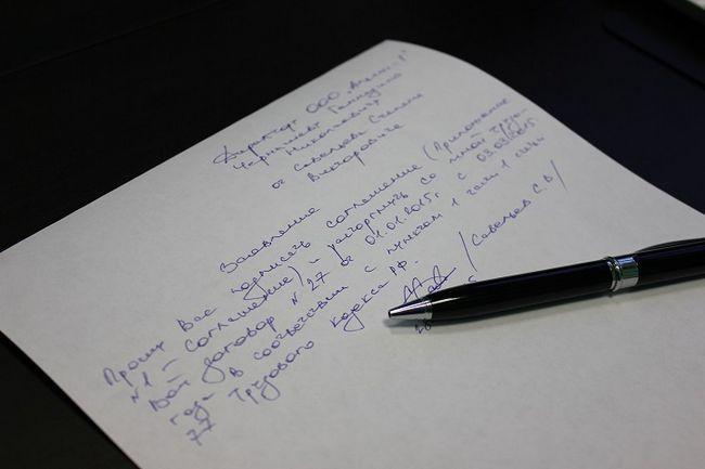 Оформляємо звільнення: як написати заяву?
