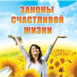 Олег торсунов про закони щасливого життя