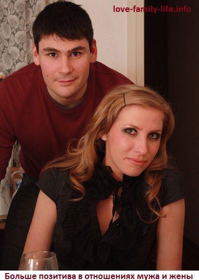 Відносини між чоловіком і дружиною