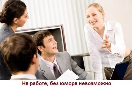 Чому людина не розуміє гумору в спілкуванні?