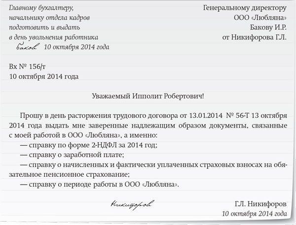 Наказ про звільнення працівника (форма т-8 і т-8а)