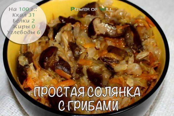 Проста солянка з грибами