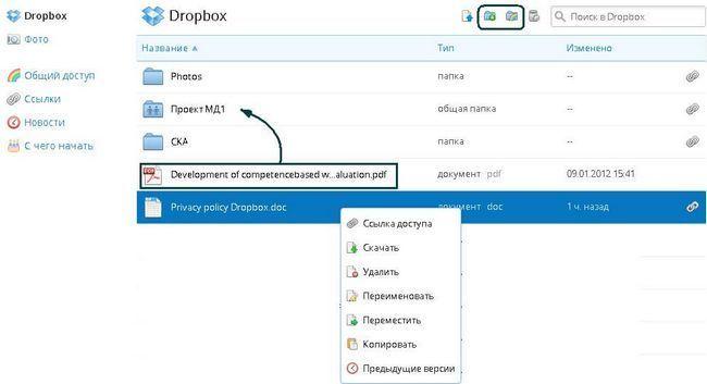 Робота з папками і файлами на веб-сервісі dropbox