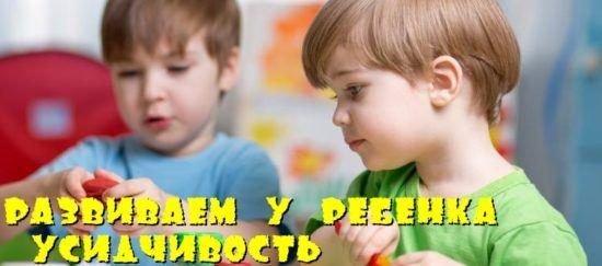 як розвинути посидючість у дитини