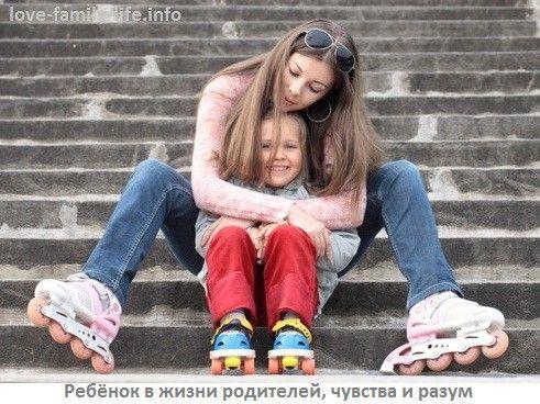 Дитина в житті батьків