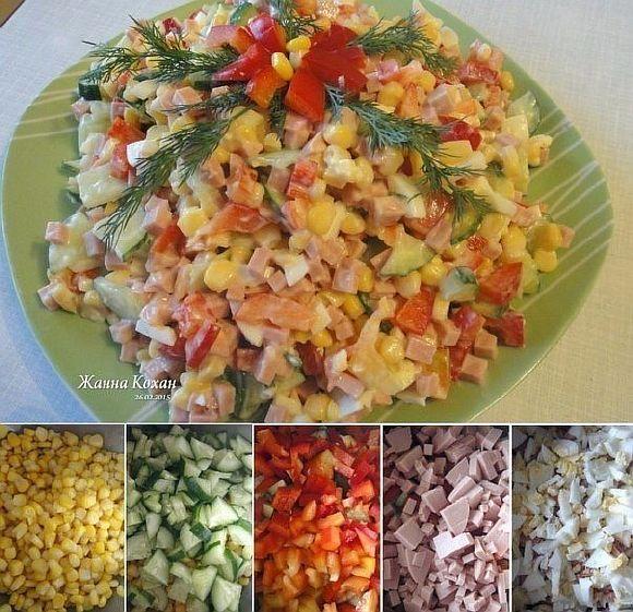 Салат «різнобарвний»