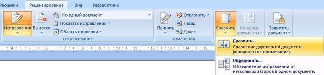 Порівняння версій документів в ms word 2007