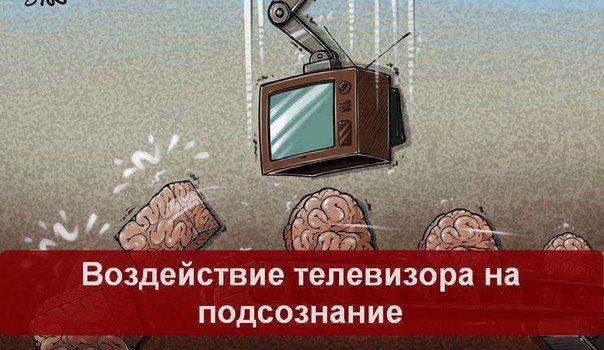 Вплив телевізора на підсвідомість