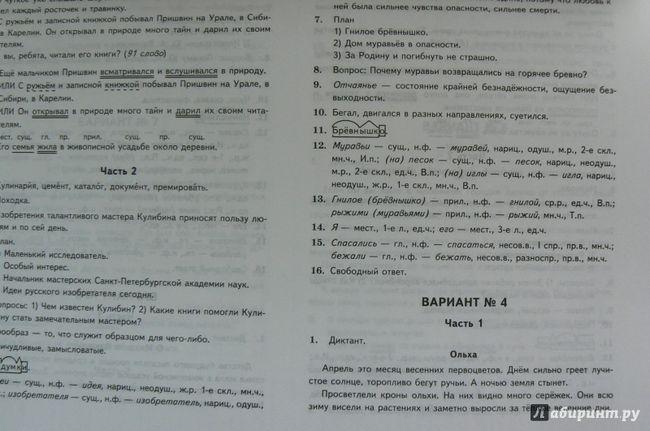 Всеросійська перевірочна робота з математики. 4 клас. (Зразок 2015 року)